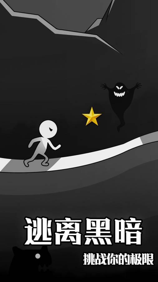 逃离黑暗截图0