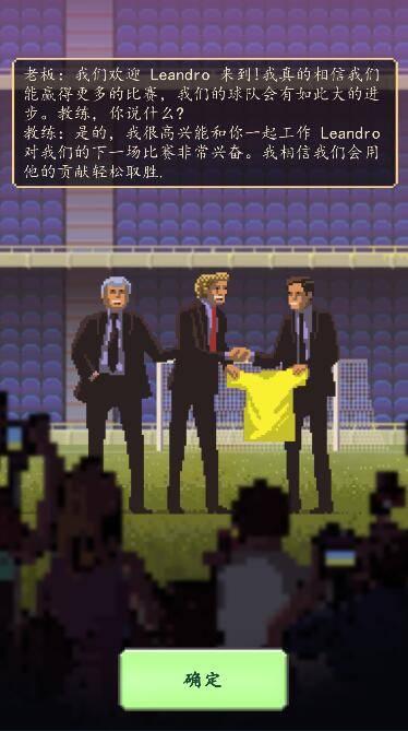 足球老板:经理人