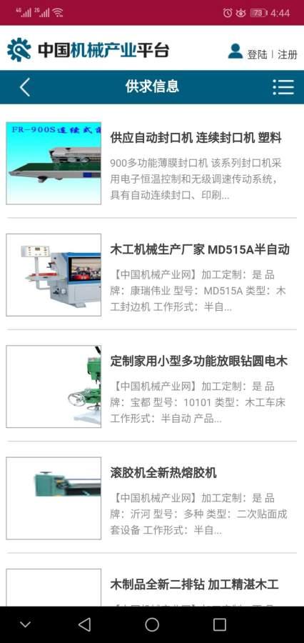 国内外工程机械第一平台截图3