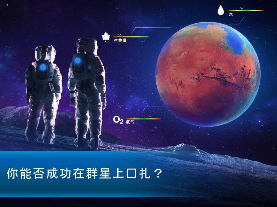 太空驻扎者