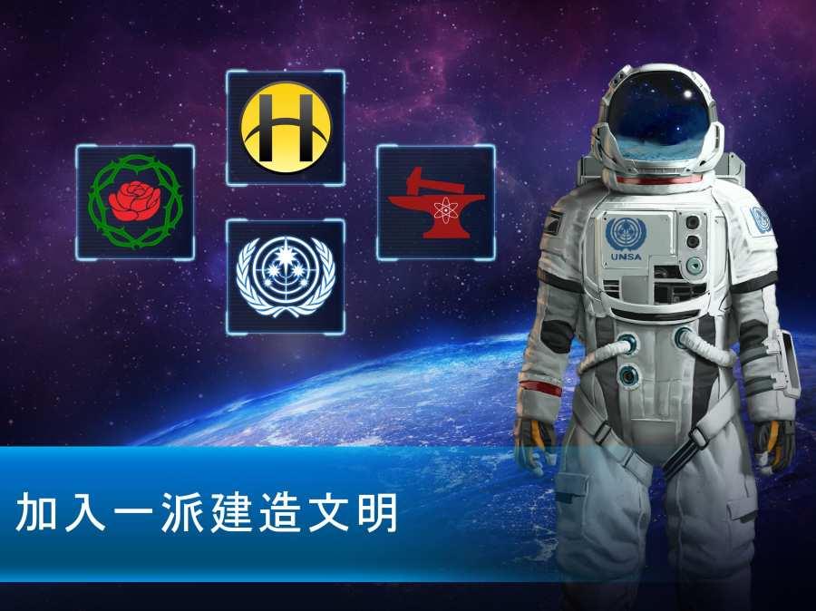 太空驻扎者截图4