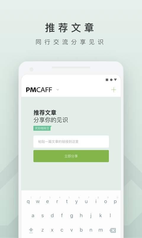 PMCAFF截图1