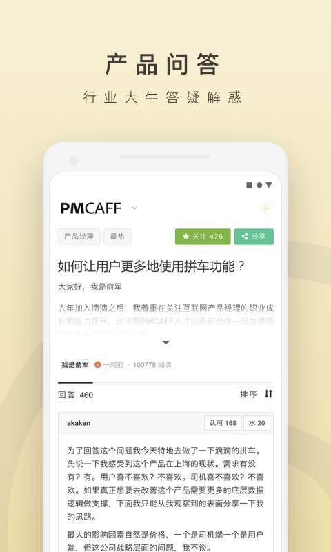 PMCAFF截图3