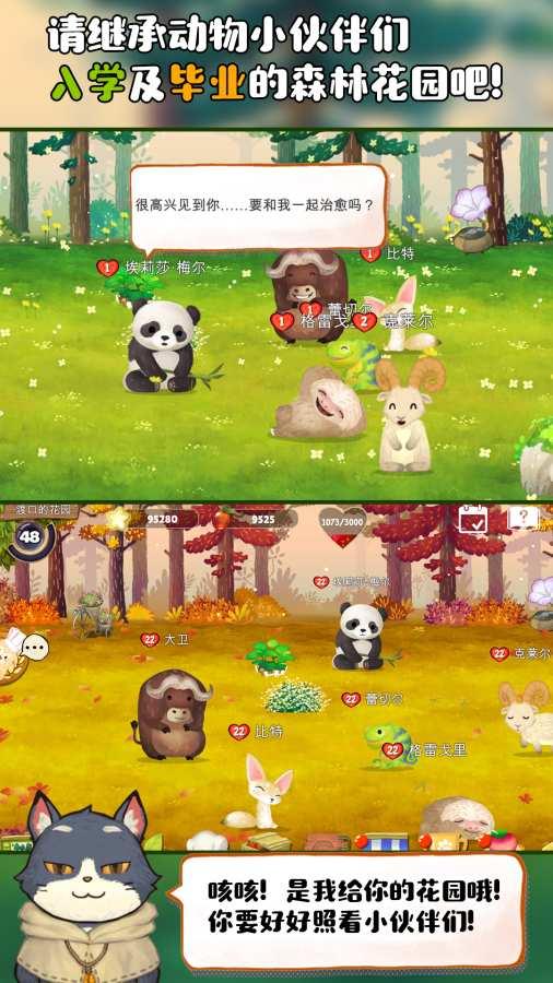 Q宠之森:动物花园截图3