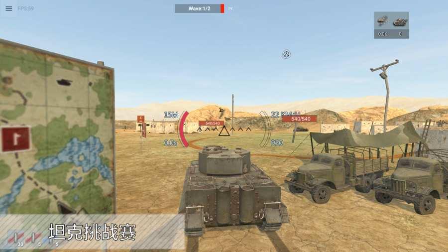 小坦克大戰 測試版
