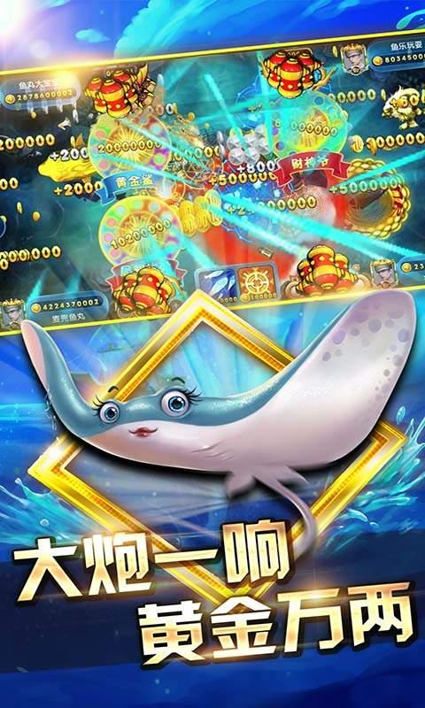 千炮捕魚電玩城截圖3