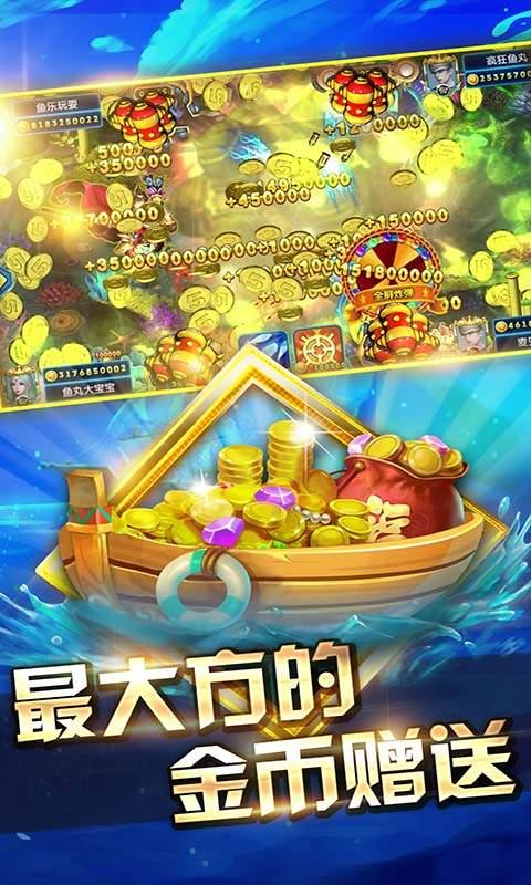 千炮捕魚電玩城截圖4