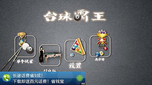 【免費體育競技App】台球霸王-APP點子