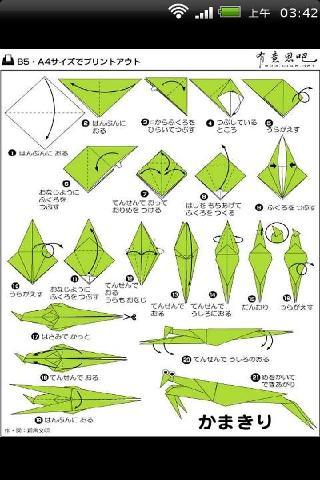 手工折纸大全图解教程