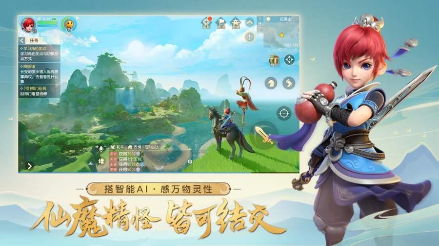 梦幻西游三维版截图4
