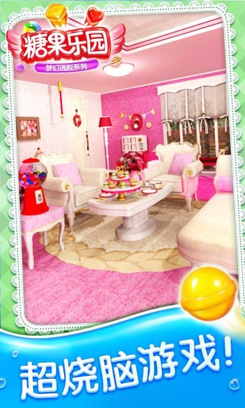 密室逃脱糖果乐园截图2