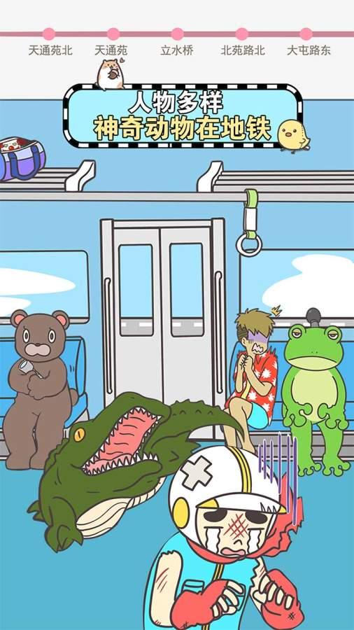 地铁上抢座是绝对不可能的截图1