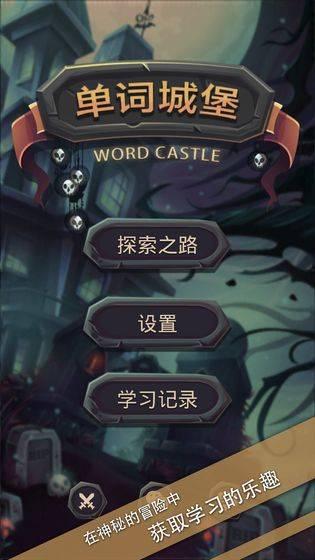 单词城堡 测试版