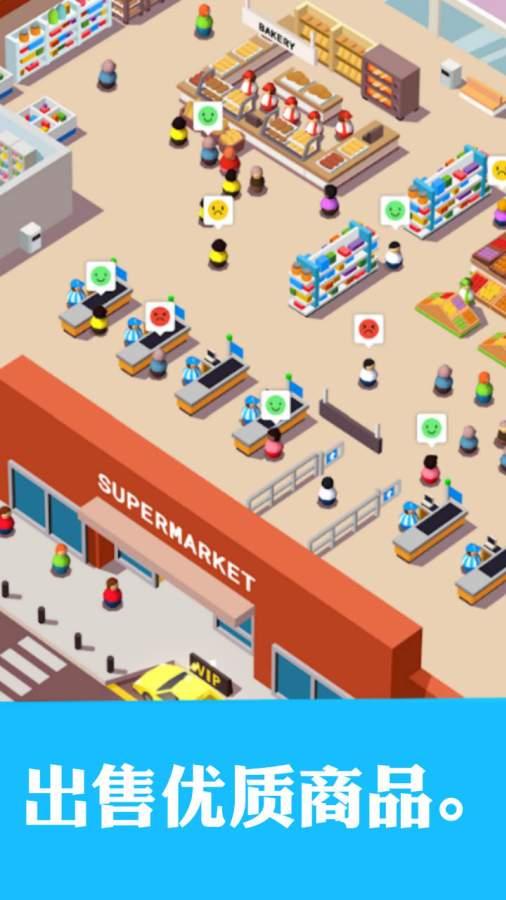 超懒超市大亨截图1