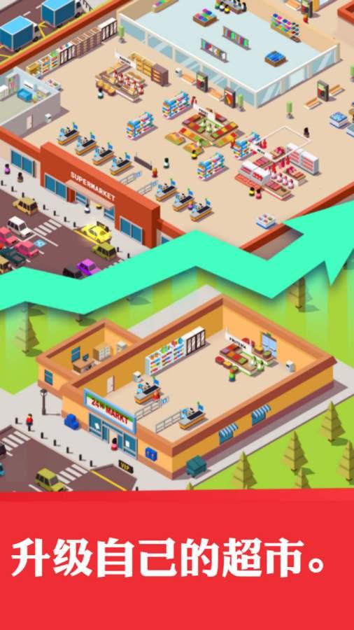 超懒超市大亨截图2