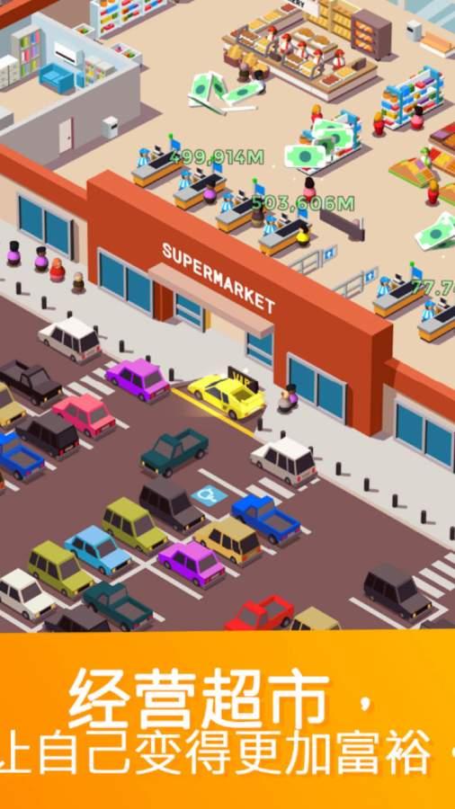 超懒超市大亨截图3