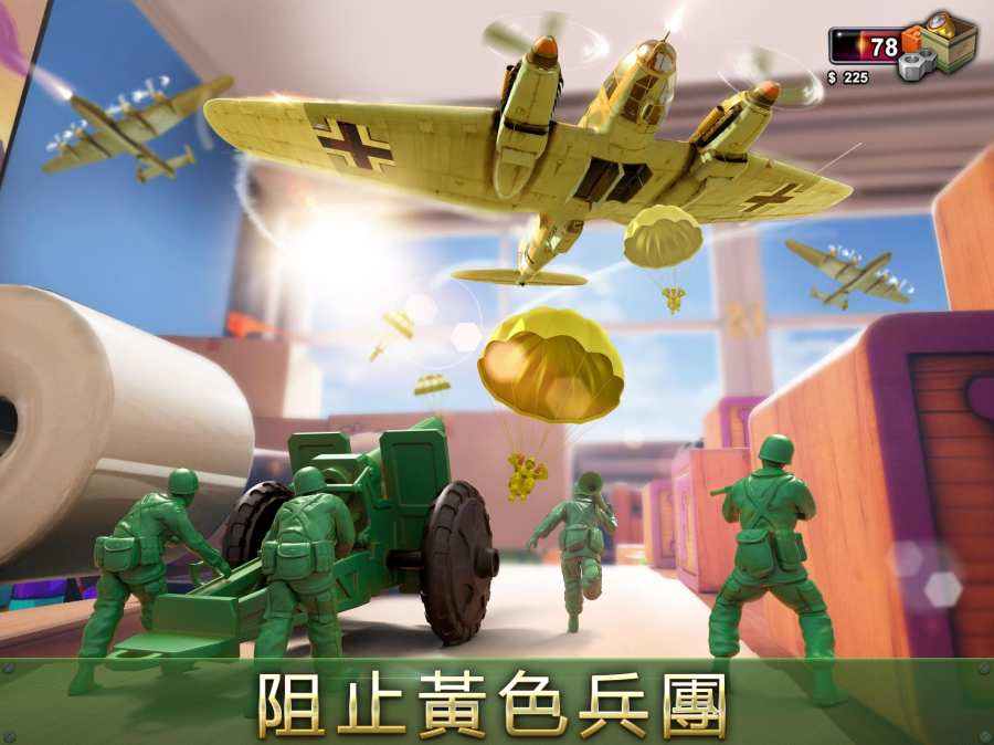 绿色军团截图1