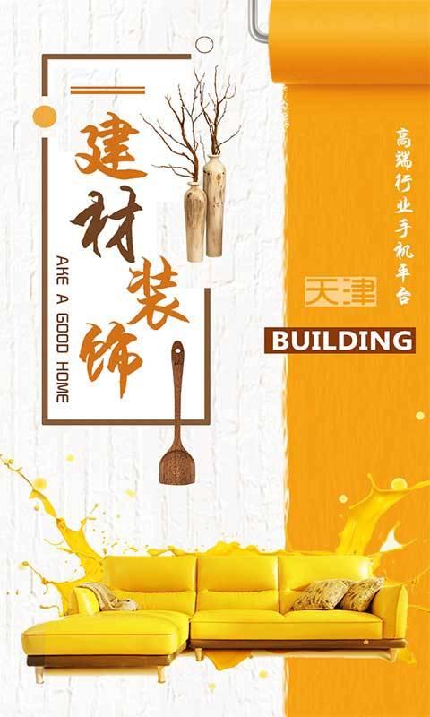 天津建材装饰平台