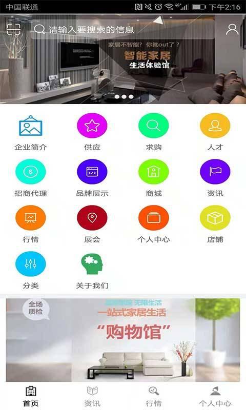 天津建材装饰平台截图1
