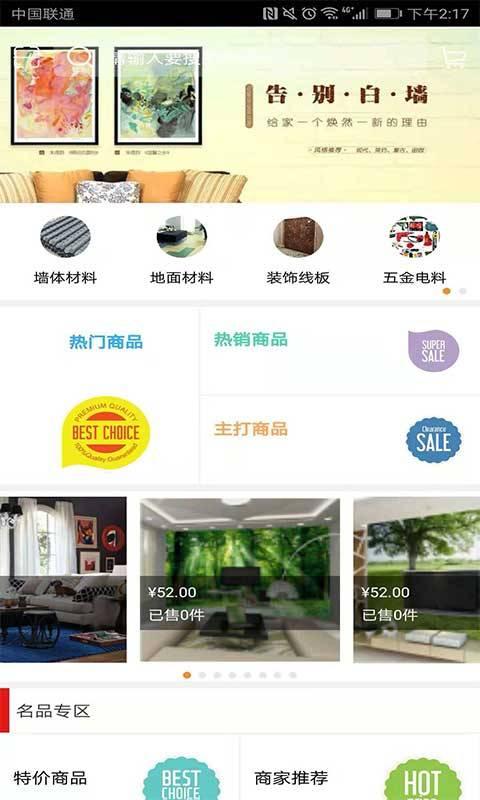 天津建材装饰平台截图2