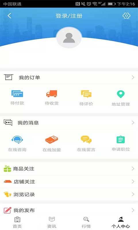 天津建材装饰平台截图3