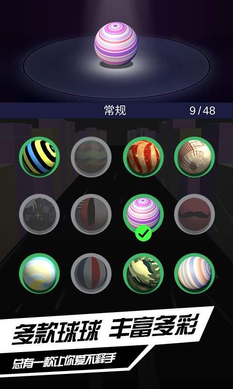 疯狂的球球2截图4