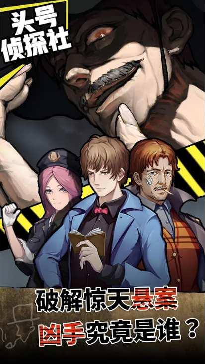 头号侦探社