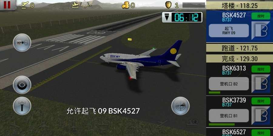 梦幻机场截图0