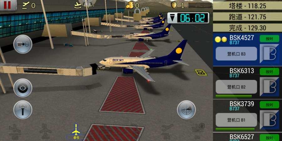 梦幻机场截图1