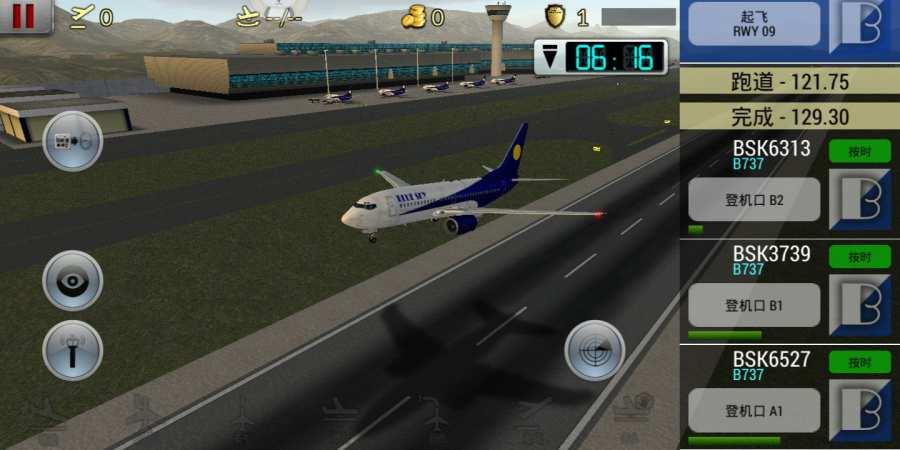 梦幻机场截图4