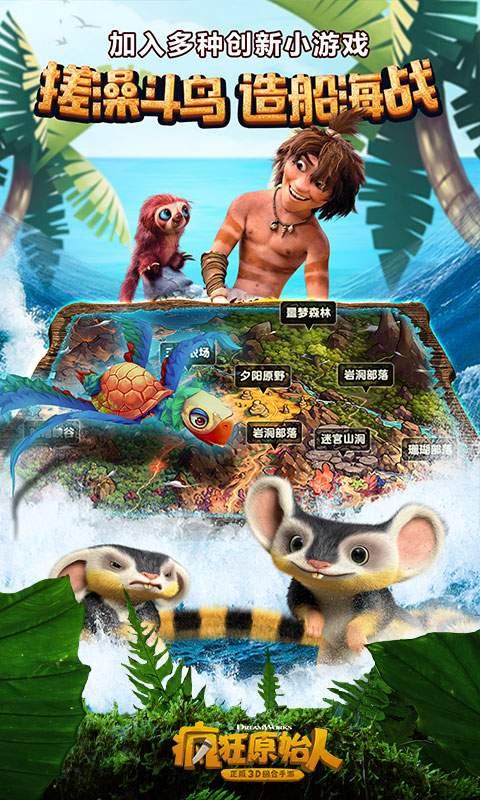 疯狂原始人-正版3D回合手游截图2