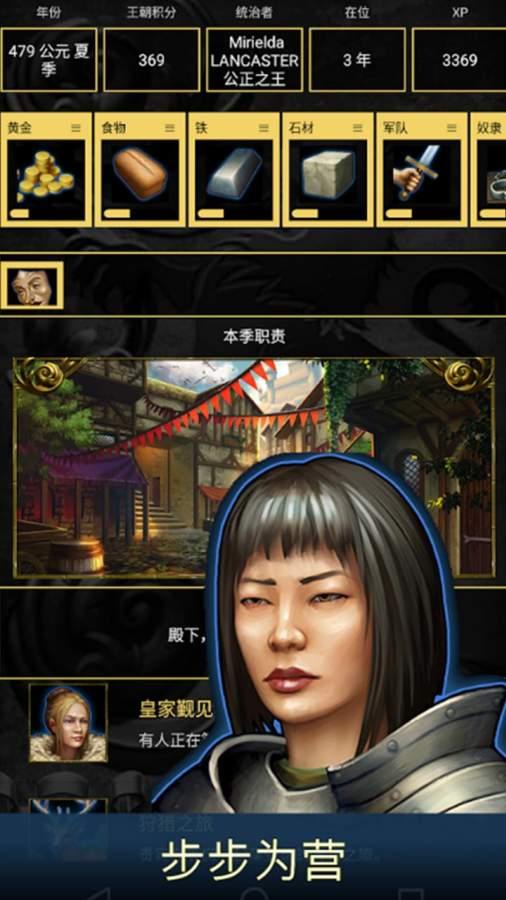 王的遊戲截圖1