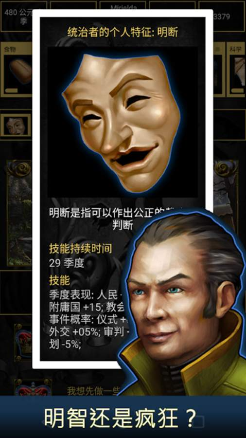 王的遊戲截圖2