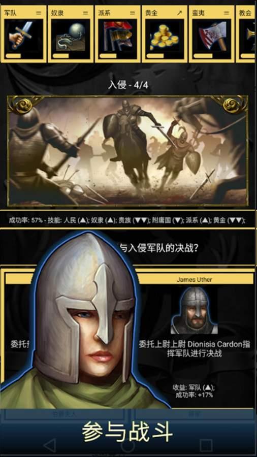 王的遊戲截圖3