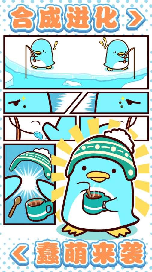 圆滚滚的企鹅好可爱截图1