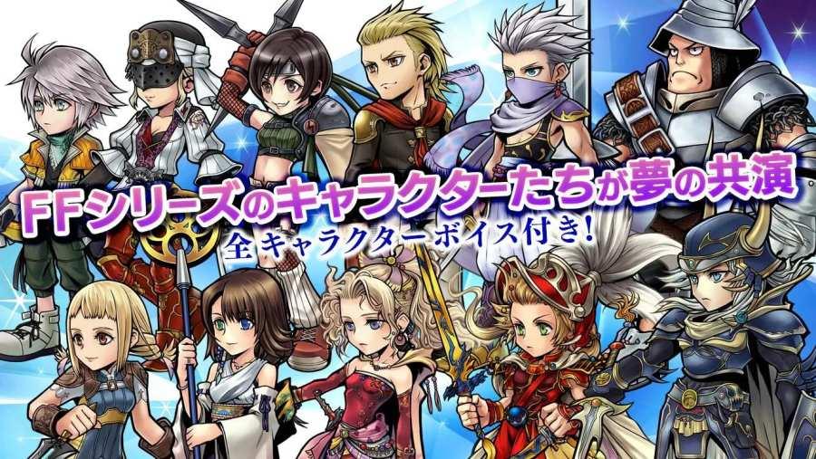纷争:最终幻想全集 截图2