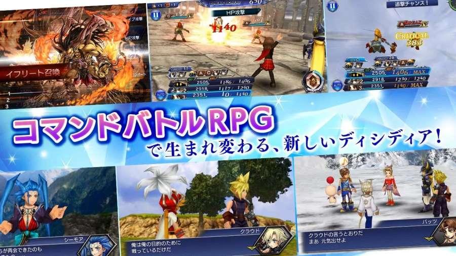 纷争:最终幻想全集 截图3
