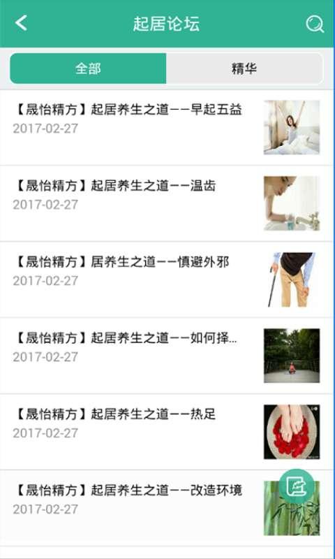 精方云健康截图4