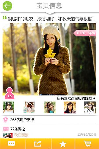 【免費購物App】朋朋购-APP點子