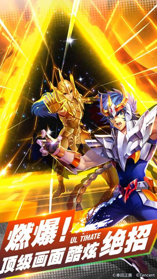 圣斗士星矢-冥王篇截图0