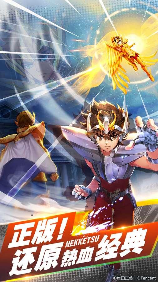 圣斗士星矢-冥王篇截图1