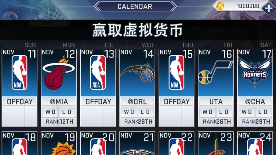 NBA 2K19截图1