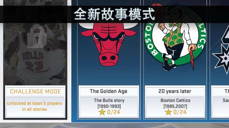 NBA 2K19截图3