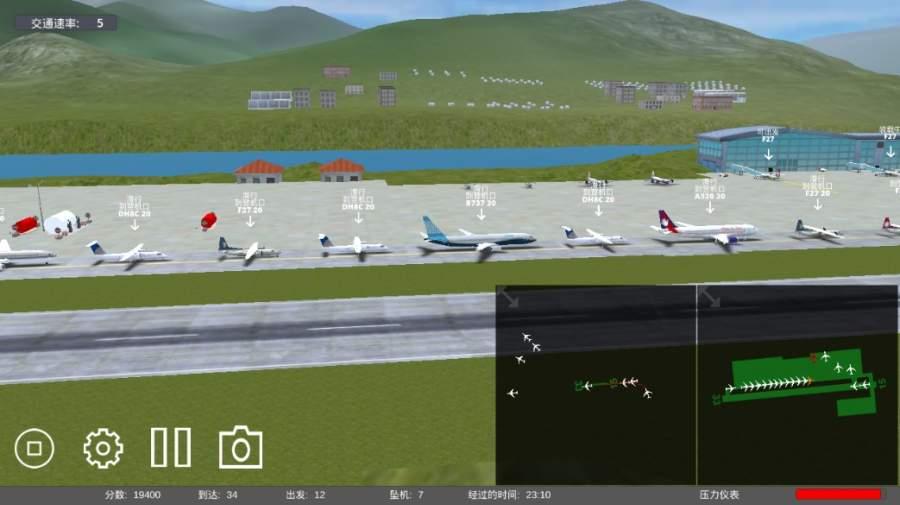 疯狂机场截图2