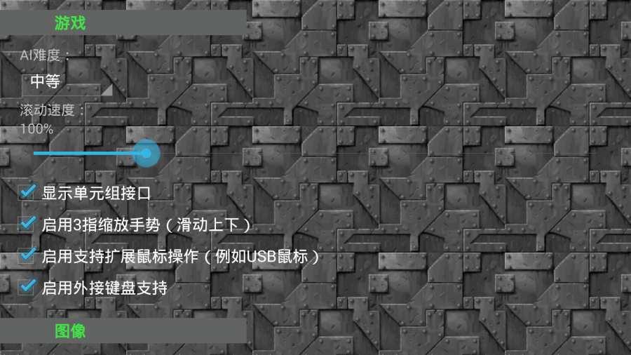 铁锈战争 中文版截图3