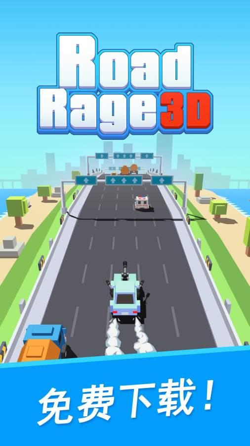 狂怒飞车3D 测试版