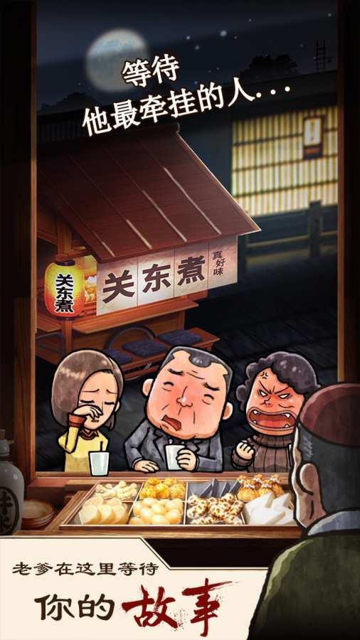 关东煮店人情故事截图2