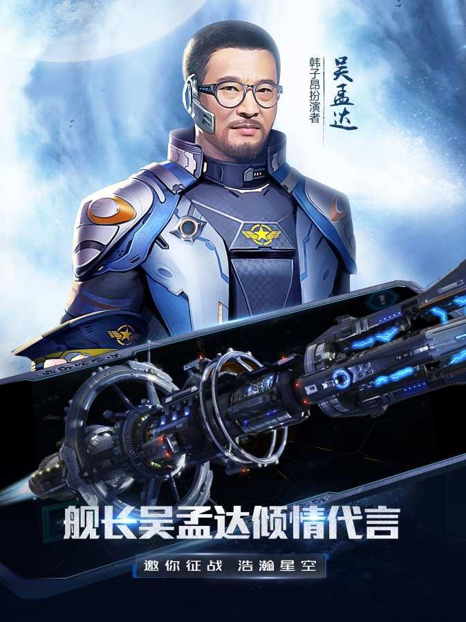 星际战舰截图1