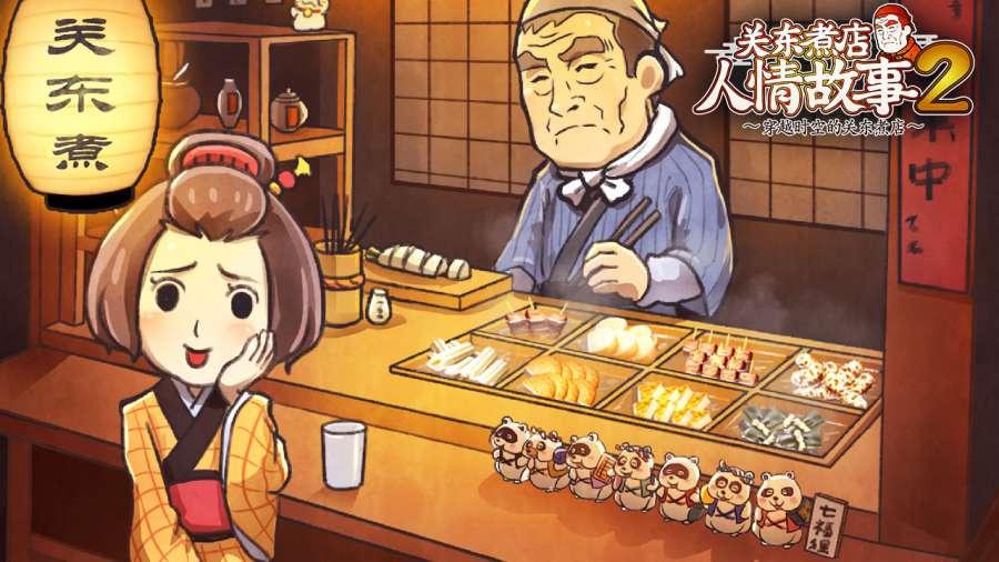 关东煮店人情故事2截图0