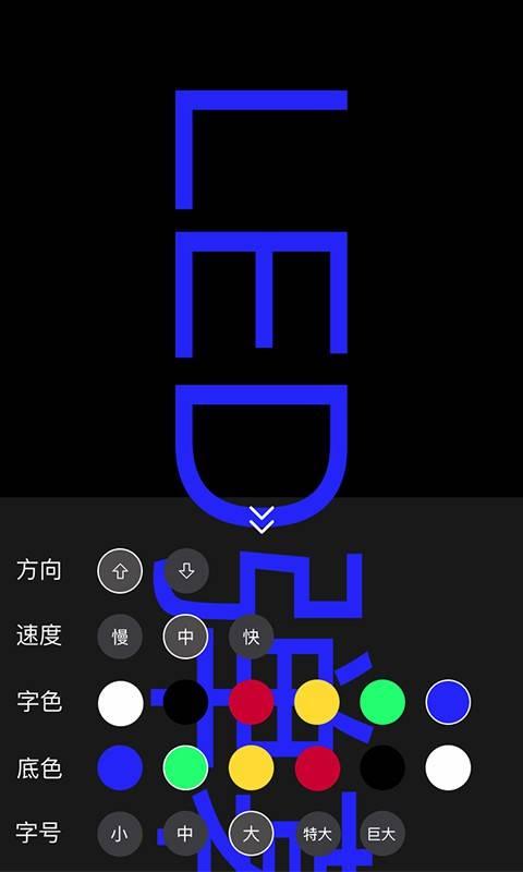 手持弹幕LED截图2